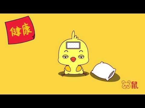 """【转机动画生肖运程2017】- 肖""""鼠""""的运程"""