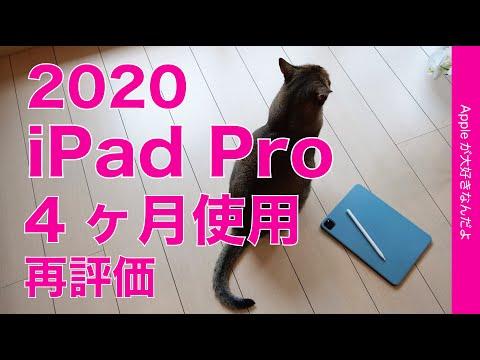 """すごい使った!2020-ipad-pro-11""""-4ヶ月使用後の再評価・良かった事と今後に期待する事"""