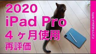 """すごい使った!2020 iPad Pro 11"""" 4ヶ月使用後の再評価・良かった事と今後に期待する事"""