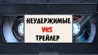 Неудержимые 2 VHS Трейлер из видеосалона