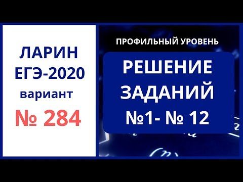 Задания 1-12 егэ  вариант 284 Ларин Александр