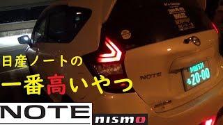 ノートニスモS 5速MTの新車!女性オナ!260km/hメーター 日産NOTE nismo S