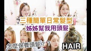[關於頭髮]平常怎麼照顧頭髮+姊姊幫我用頭髮 3種簡單又快速的髮型 超簡單蘋果頭分享|劉力穎