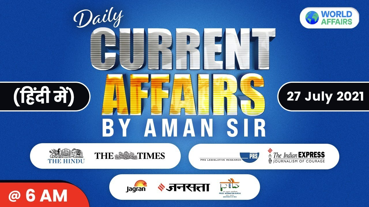 27 July 2021   Daily Current Affairs MCQs by Aman Sir