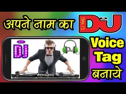 अपने नाम से Dj Voice Tag  में कैसे बनाये/apne Naam Se Dj Voice Tag Mp3 Me Kaise Banaye