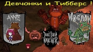 Don't Starve Together - Девчонки и Тибберс ! [Угар]