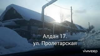Алдан 17. Саха Якутия ул Пролетарская