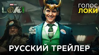 Локи трейлер на русском | Правильная озвучка | Loki Russian Trailer 2021