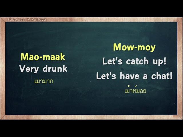 THAI TIME EP.230 Learn to speak thai, read thai, write thai Thai lesson