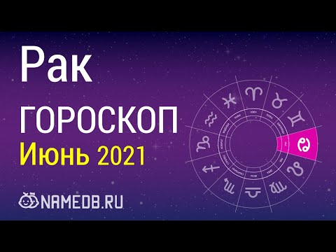 Знак Зодиака Рак - Гороскоп на Июнь 2021