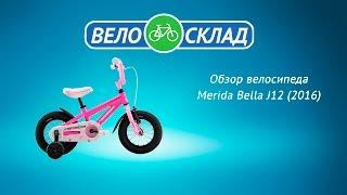 детский велосипед Merida Bella J12 2016 обзор