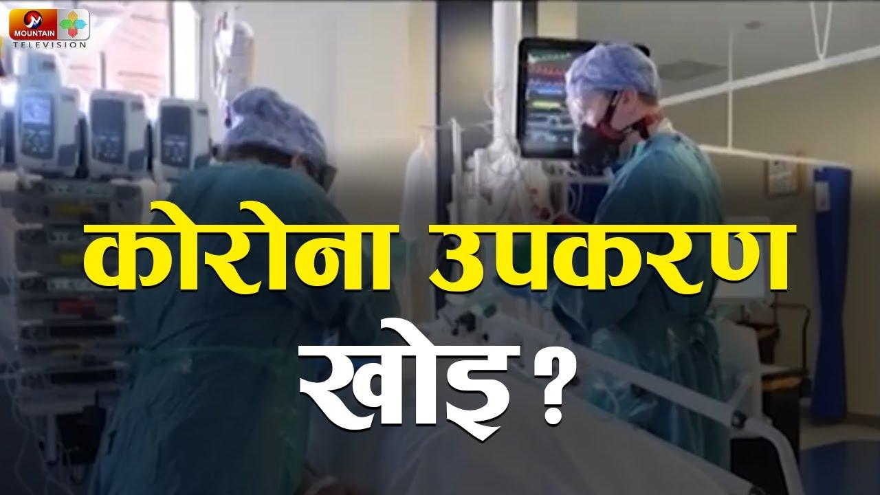 Download अस्पतालमा भेन्टिलेटर अभाव । स्वास्थ्य उपकरण खोई सरकार ? | Nepal News Today | MTV