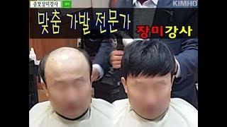 대구 맞춤가발 전문점  김호증모 대구지사