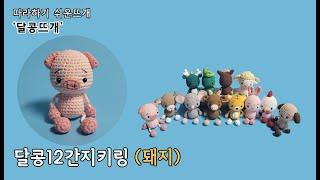 달콩12간지키링 (돼지)amigurumi/crochet…
