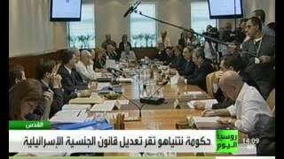 حكومة نتنياهو تقر تعديل  قانون الجنسية الإسرائيلية