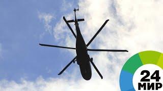 СМИ: при крушении вертолета Robinson в Италии погибли двое россиян