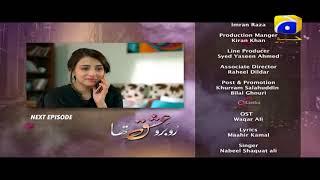 Ru Baru Ishq Tha - Episode 5 Teaser | HAR PAL GEO