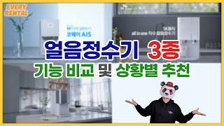 """얼음정수기 3종 """"기능비교 및 상황별 추천 정…"""