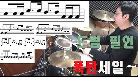 [드럼레슨] 드럼필인JINO DRUMS 교재 LESSON 21 드럼악보 레슨 솔로5