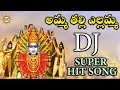 Download Amma Thali Yellamma Dj Super Hit Song || Disco Recording Company MP3 song and Music Video