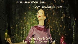 У сильных женщин есть причины жить... Стих о сильных женщинах