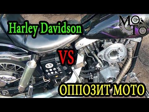 Harley Davidson VS