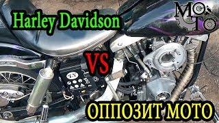 Harley Davidson VS ОППОЗИТ МОТО.