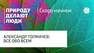 Маскировка в мире животных / Всё обо всём с Александром Толмачёвым
