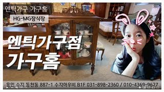 [엔틱가구 가구홈] HG-MG장식장