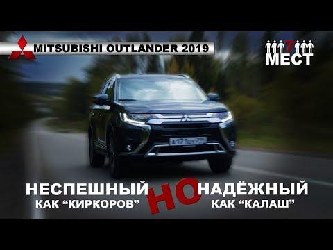 НЕПРОБИВАЕМЫЙ Mitsubishi Outlander 2019 тест-драйв и обзор
