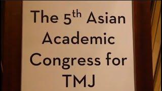 2017 제5회 아시아턱관절 학술대회