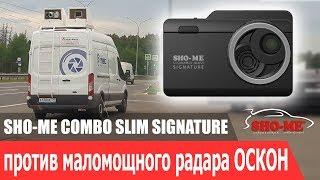 SHO-ME Combo Slim Signature vs. радар ОСКОН