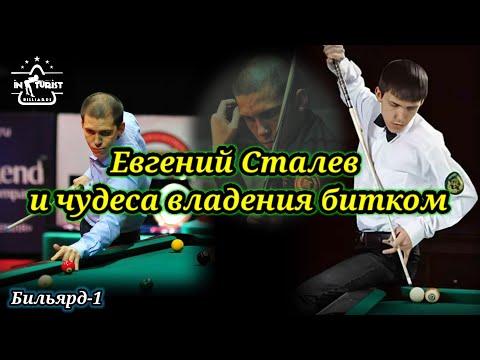 Евгений Сталев и чудеса владения битком.