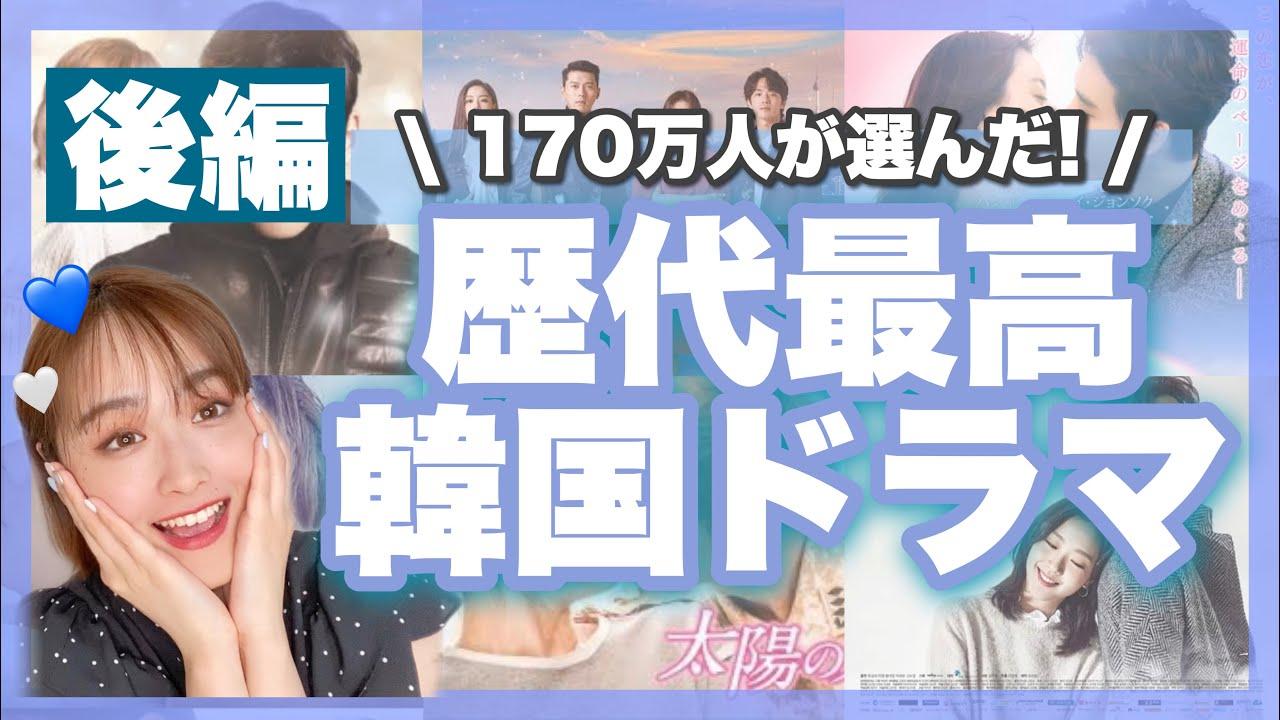 全世界170万人が選ぶ!歴代最高の韓国ドラマランキング【後編】