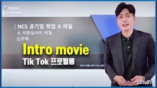 [취업독학 연구소] Intro movie(191021)