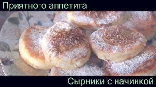 Сырники  с начинкой. Необычные рецепт сырников с вареной сгущенкой. Как приготовить сырники