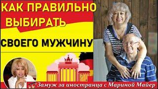 💖💖ПРЯМАЯ ТРАНСЛЯЦИЯ 02 ЯНВАРЯ в 18-00 по Москве/КАК ВЫЙТИ ЗАМУЖ за иностранца с Мариной Майер.