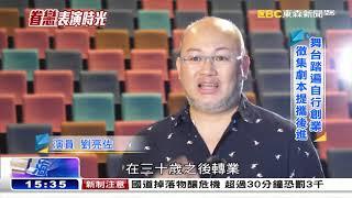 「眷戀」表演時光 劉亮佐大陸開班授徒《海峽拚經濟》