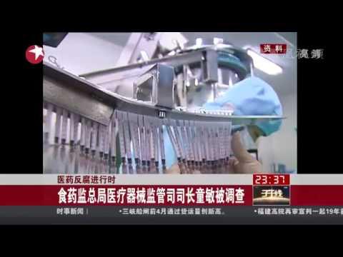 国家食药监局_国家食药监局药品评审中心尹红章被调查 - YouTube