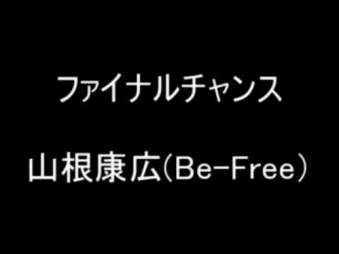 【歌詞付き】 山根康広(Be-Free) ファイナルチャンス