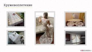 """Видеоурок """"Декоративно-прикладное искусство"""""""
