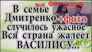 Дом 2 новости 26 октября. В семье Дмитренко случилось ужасное. Вся страна жалеет Василису