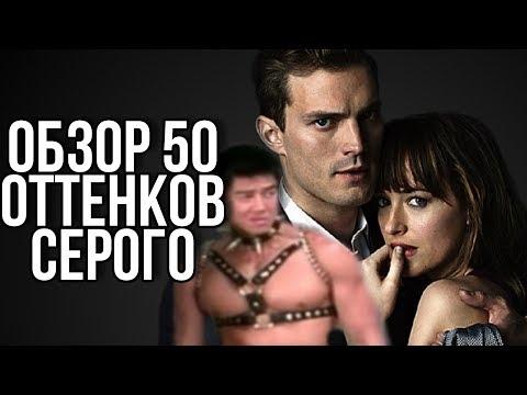 ОБЗОР ФИЛЬМА 50 ОТТЕНКОВ СЕРОГО | УНЫНИЯ