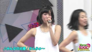【OFFICIAL】さんみゅ〜『みんなの太陽』(TIF2015)
