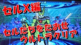 【スーパードラゴンボールヒーローズ】セルX編 セルたちをたおせ ゴッドボス攻略 ウルトラクリア【SDBH】