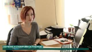 Обучение и стажировки за рубежом от 17.09.2015