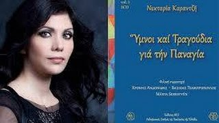 Nektaria Karantzi - Maria (Π.Μπερεκέτου) - Byzantine Music