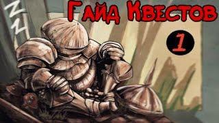 Dark Souls 3 - Как Запустить Все Квесты NPC