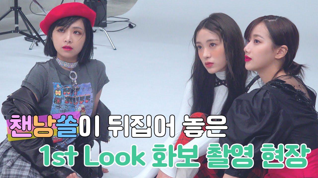 챈낭쏠이 화보 촬영 현장을 뒤집어 놓으셨다 │ 1st Look 화보 촬영 비하인드  │ APRIL