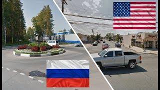 Россия и США. Сравнение. Дубна -  Ховард Бич, Квинс (Howard Beach, Queens)